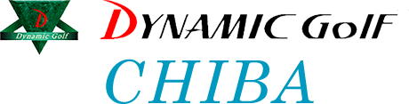 DYNAMIC GOLF CHIBA ダイナミックゴルフ千葉