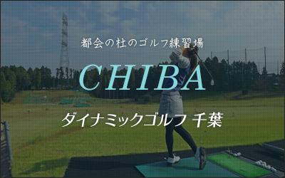 都会の杜のゴルフ練習場 CHIBA ダイナミックゴルフ 千葉