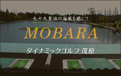 九十九里浜の海風を感じて MOBARA ダイナミックゴルフ 茂原