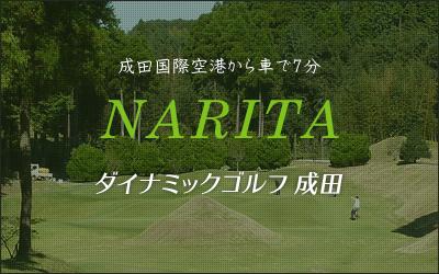 成田国際空港から車で7分 ダイナミックゴルフ成田