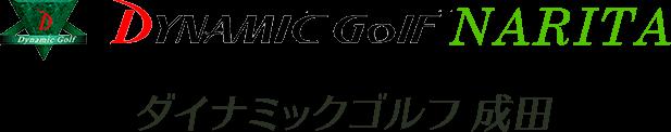 ダイナミックゴルフ成田