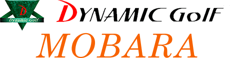 DYNAMIC GOLF MOBARA ダイナミックゴルフ茂原
