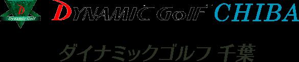ダイナミックゴルフ千葉